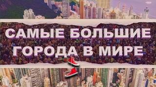 самые большие города в мире   топ 10   стамбул 2021   влог   самые большие города