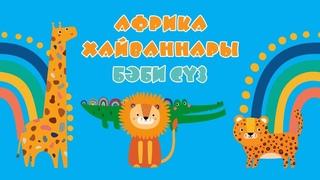 БӘБИ СҮЗ: Африка хайваннары / Животные Африки / Изучаем животных с детьми