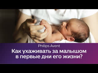 Школа Philips Avent: как ухаживать за малышом в первый месяц?