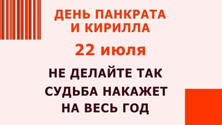 22 июля день Панкрата и Кирилла. Что нельзя делать. Народные традиции и приметы