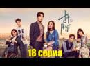 YUPIMIX Десять лет спустя Ten Years Late русские субтитры - 18 серия