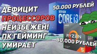 Дефицит процессоров неизбежен! AMD Ryzen и Intel будут дорогими как видеокарты!