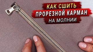 Как сшить прорезной карман на молнии МК (Мастер класс по карману)