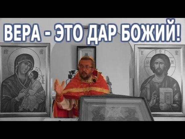 Вера это великий дар Божий Священник Игорь Сильченков