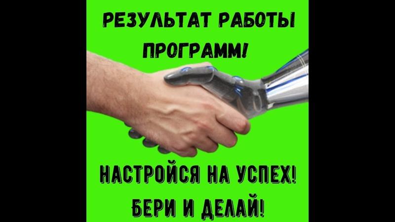 Результат работы всех программ автоматизации ВКонтакте