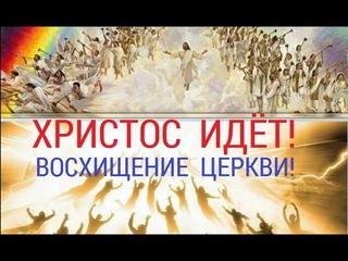 Почему Христос ИДЁТ и КОГДА Восхитится Церковь