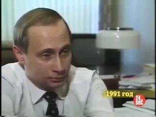Путин об СССР, его распаде и Ленине. Архив 1991 год.