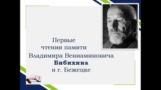 Чтения памяти В.В. Бибихина. Вторая часть. 2 ноября 2019 года, Бежецк