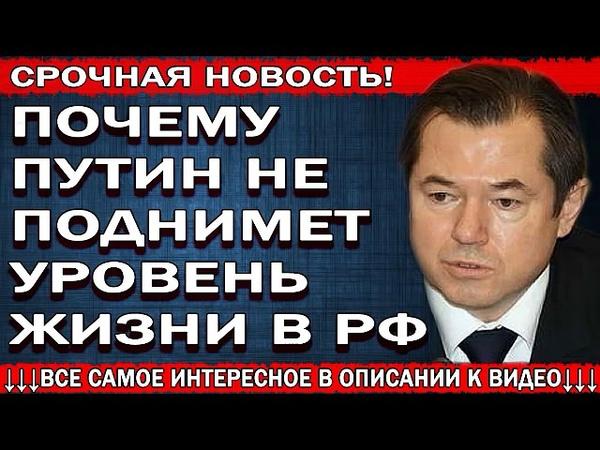 Чего ждет Путин и какой у него план Сергей Глазьев 09 03