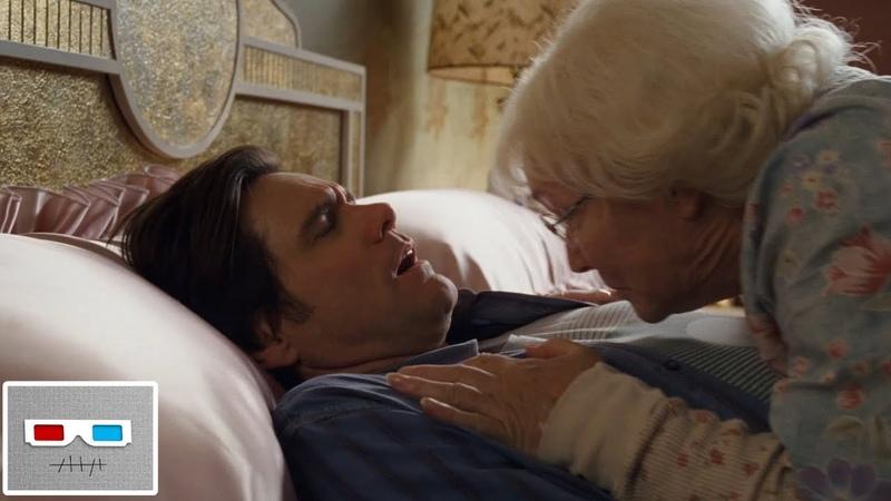 Секс с бабулькой Расслабься я все сделаю Всегда говори да 2008