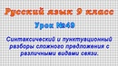 Русский язык 9 класс (Урок№49 - Разбор сложного предложения с различными видами связи.)