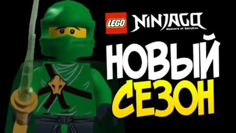 Новый Сезон Ниндзяго Фанатская вселенная LEGO Ninjago 10
