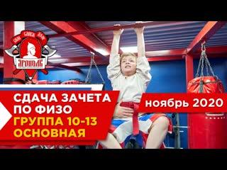 Сдача нормативов по ФИЗО, группа 10-13 основная, клуб ЯРОПОЛК, зачёт, ММА, рукопашный бой, единоборства, ноябрь 2020