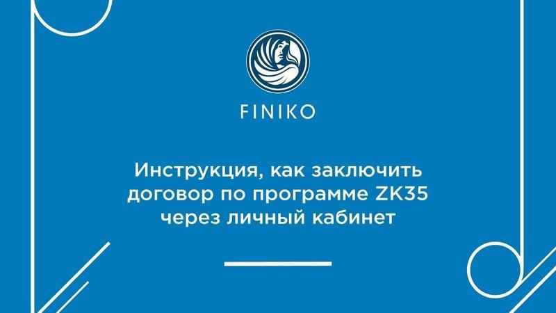 Инструкция как заключить договор по программе ZK35 через личный кабинет смотреть онлайн без регистрации