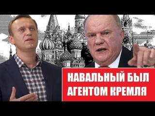 Навальный - агент Кремля? Лидер КПРФ Зюганов о покровителях Навального во власти
