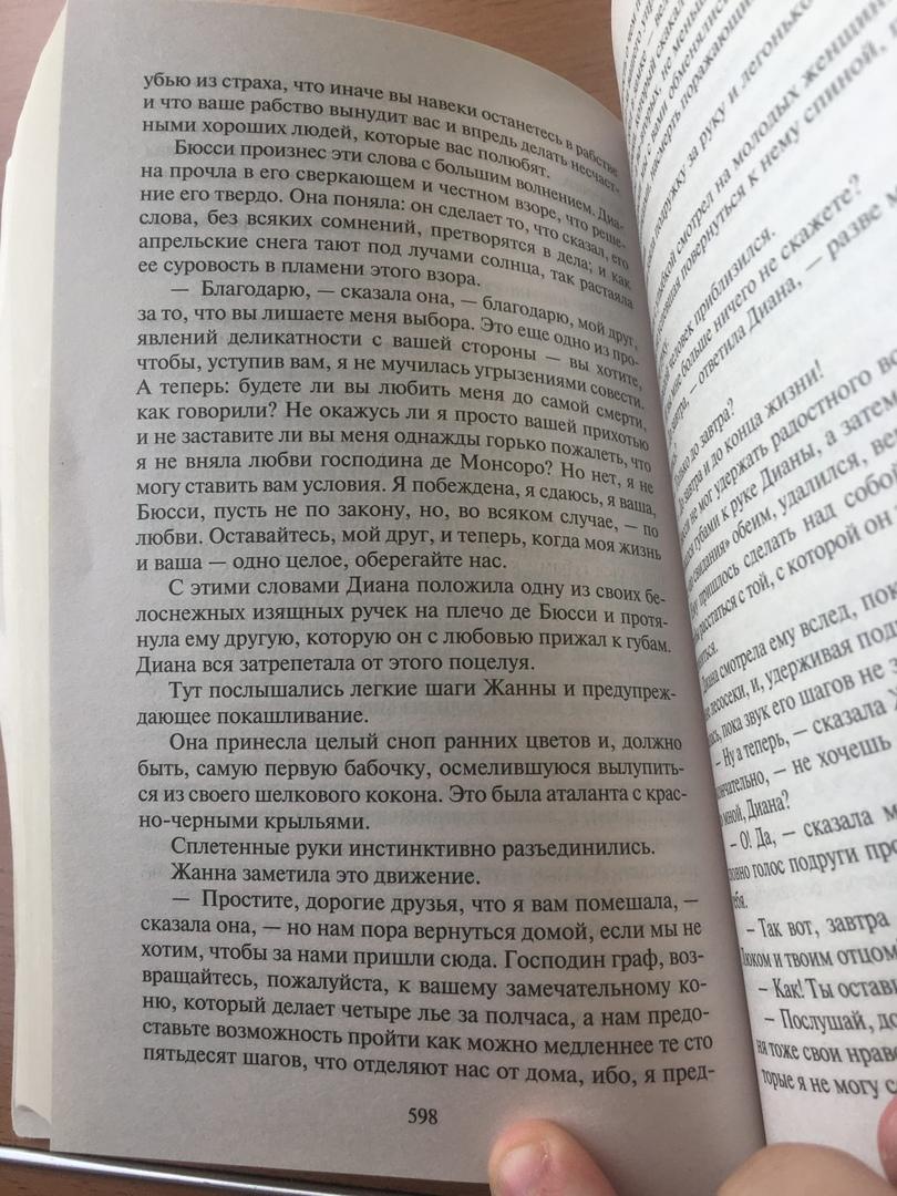 Многогранность слащавого текста
