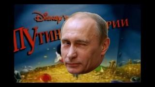 Путиные истории (Утиные истории feat)