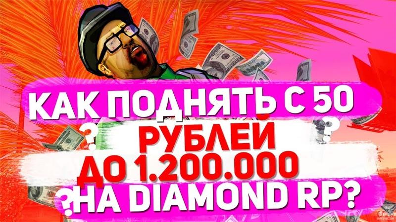 С 50 РУБЛЕЙ ДО 1.200.000 КАК ТАКОЕ ВОЗМОЖНО?ОТКРЫВАЕМ КОНТЕЙНЕРА НА DIAMOND RP RUBY! GTA SAMP!