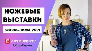 Ножевые выставки России (сезон осень-зима 2021)