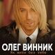 Олег Винник - Русалка