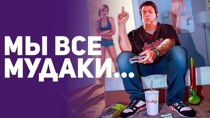 Игрокам надо избавляться от стереотипов о геймерах