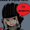 Бесплатно на 23.02Армия аниме и к-поп пати10+