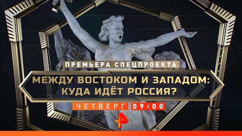 Между Востоком и Западом куда идет Россия Смотрите 5 ноября на РЕН ТВ