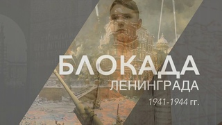 """Блокада Ленинграда"" 8 сентября 1941 - 27 января 1944 гг."