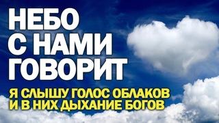 Необычные облака. Небо с нами говорит. Послание из 7-го выпуска Журнала Elixir
