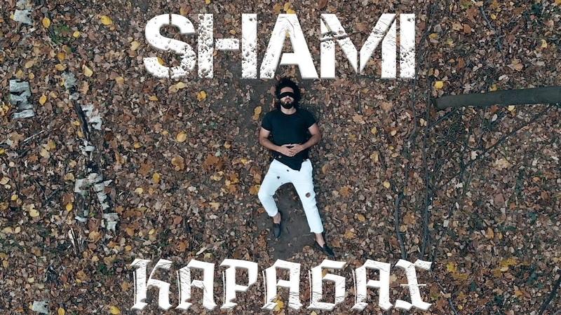 SHAMI Карабах Премьера клипа 2020