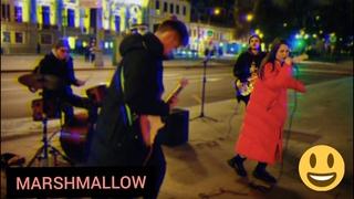 Улыбайся (IOWA). MARSHMALLOW. Уличные музыканты Москвы. 2020