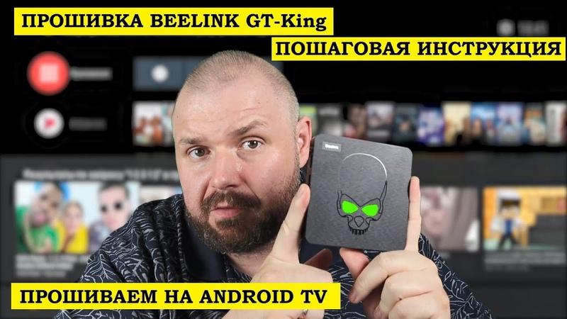 ПРОШИВКА BEELINK GT King Пошаговая инструкция Прошиваем на Android TV через кабель SN95X2