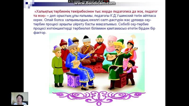 Қазақ халқының салт дәстүрлерінің және әлеуметтік өмірінің ерекшеліктері