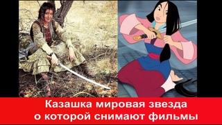 Забытая казахская героиня мировая звезда переписанная в китаянку Мулан