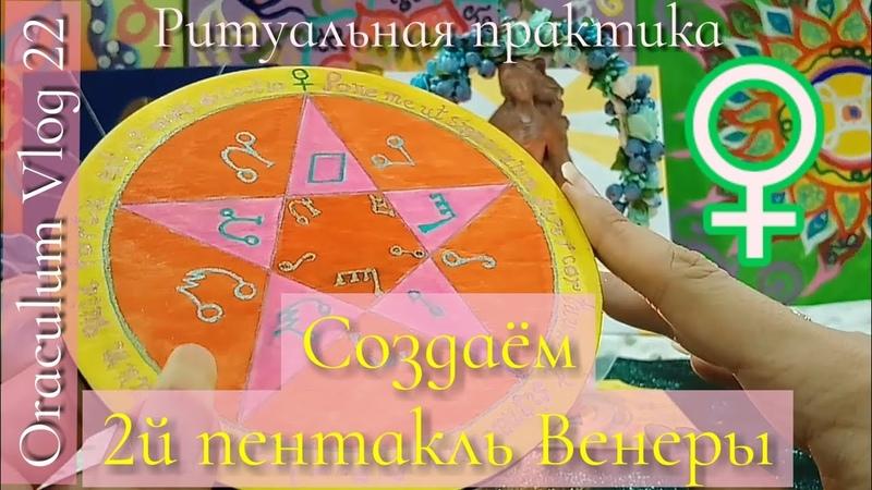 Создание Второго Пентакля Венеры Магическая практика Ключи Царя Соломона Влог Луны 22