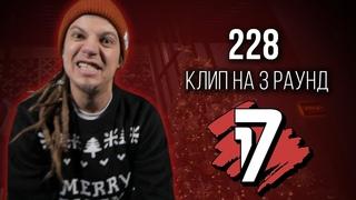 228 - Дело нескольких минут (КЛИП на 3 раунд 17 Независимый Баттл)