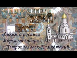 Роспись храма. Морской собор. Петропавловск-Камчатский.