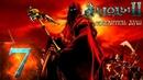 🔴СТРИМ Аллоды 2 Rage of Mages 2 Повелитель Душ Максимальная Сложность Прохождение 7