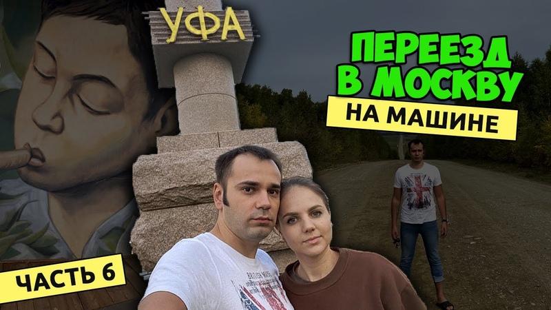 Переезд в Москву Часть 6 Уфа Автопутешествие