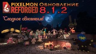 Обновление Pixelmon Reforged  / Cinematic обзор новых покемонов!