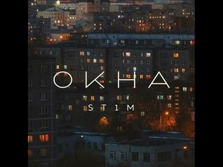 ST1M - Окна (2021) ПОЛНЫЙ ЕР АЛЬБОМ