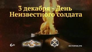 День Неизвестного солдата. 3 декабря