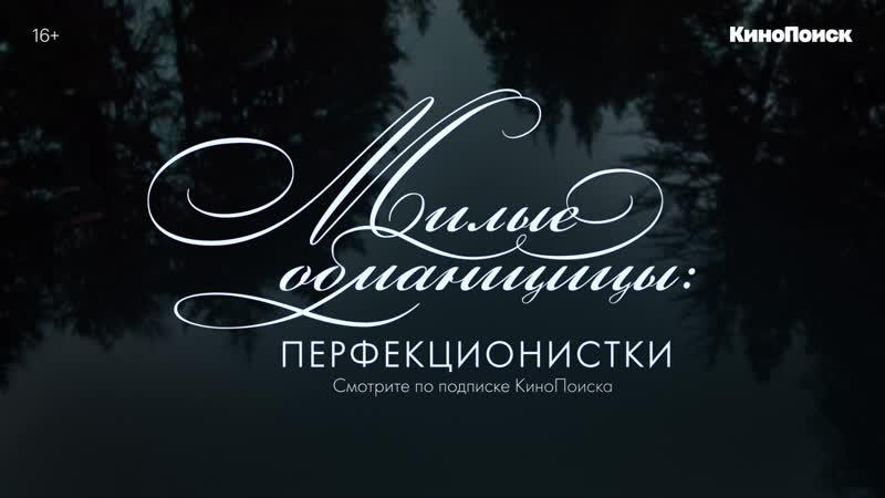 «Перфекционистки» на КиноПоиске » Freewka.com - Смотреть онлайн в хорощем качестве
