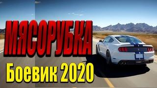 Остросюжетное кино о резне - Мясорубка / Русские боевики 2020 новинки