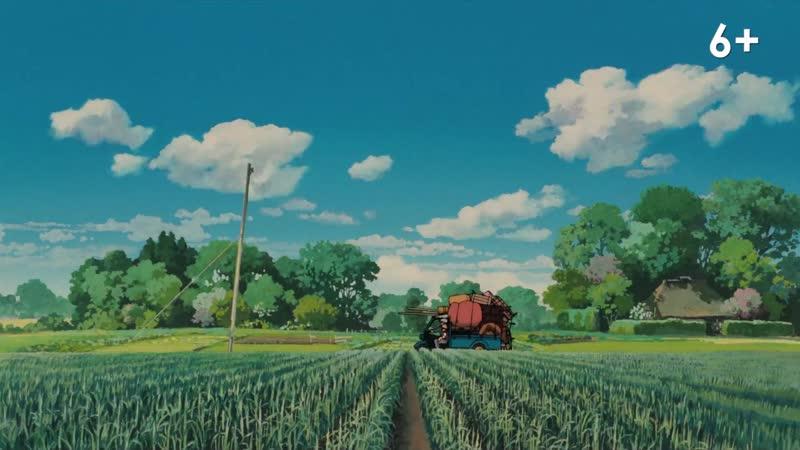«Мой сосед Тоторо» — трейлер