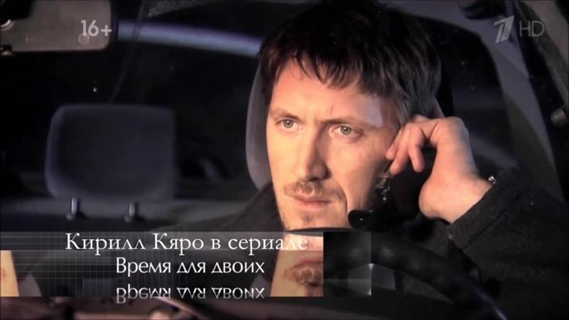 Кирилл Кяро в сериале Время для двоих