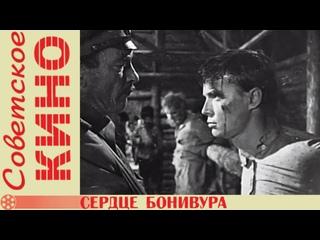 т/ф «Сердце Бонивура» (1969 год)
