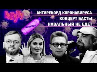 Баста в Питере / Лечение от коронавируса / Навальный в Германии | «Прекрасная Россия бу-бу-бу»
