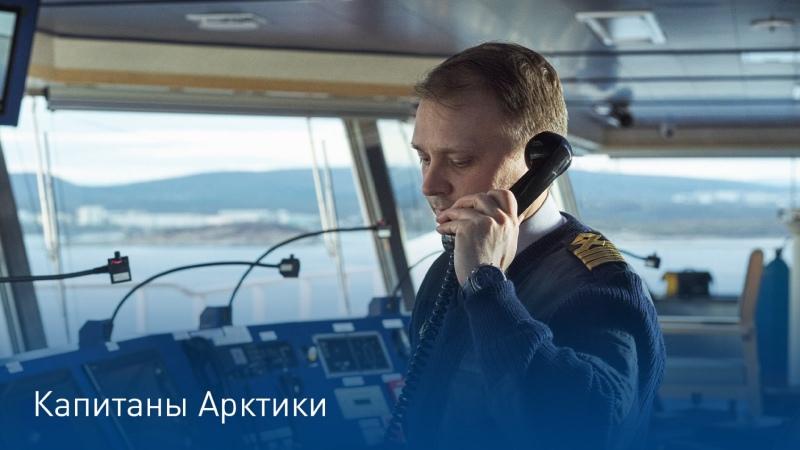 КАПИТАН первая в мире цифровая система управления логистикой в Арктике