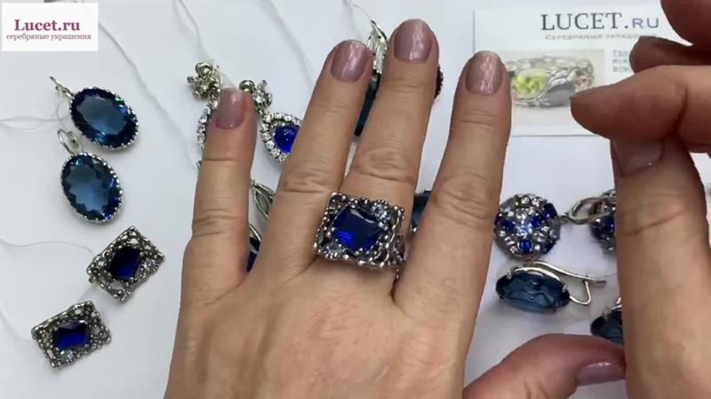 100 оттенков синего в серебряных украшениях цвета САПФИР и ЛОНДОН ТОПАЗ